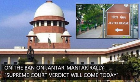 On the ban on Jantar-Mantar rally - Supreme court verdict will come today