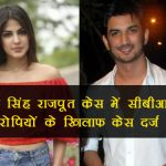 In Sushant Singh Rajput Case CBI registers case against 6 accused