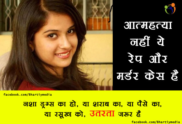 disha-salian-rape-case