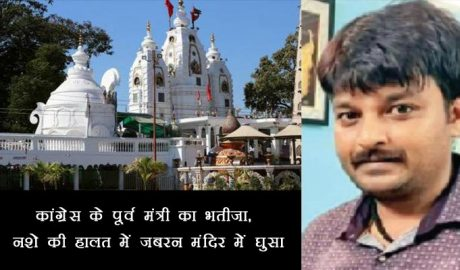 Former-Congress-minister's-nephew,-in-a-state-of-intoxication,-forcibly-entered-the-temple
